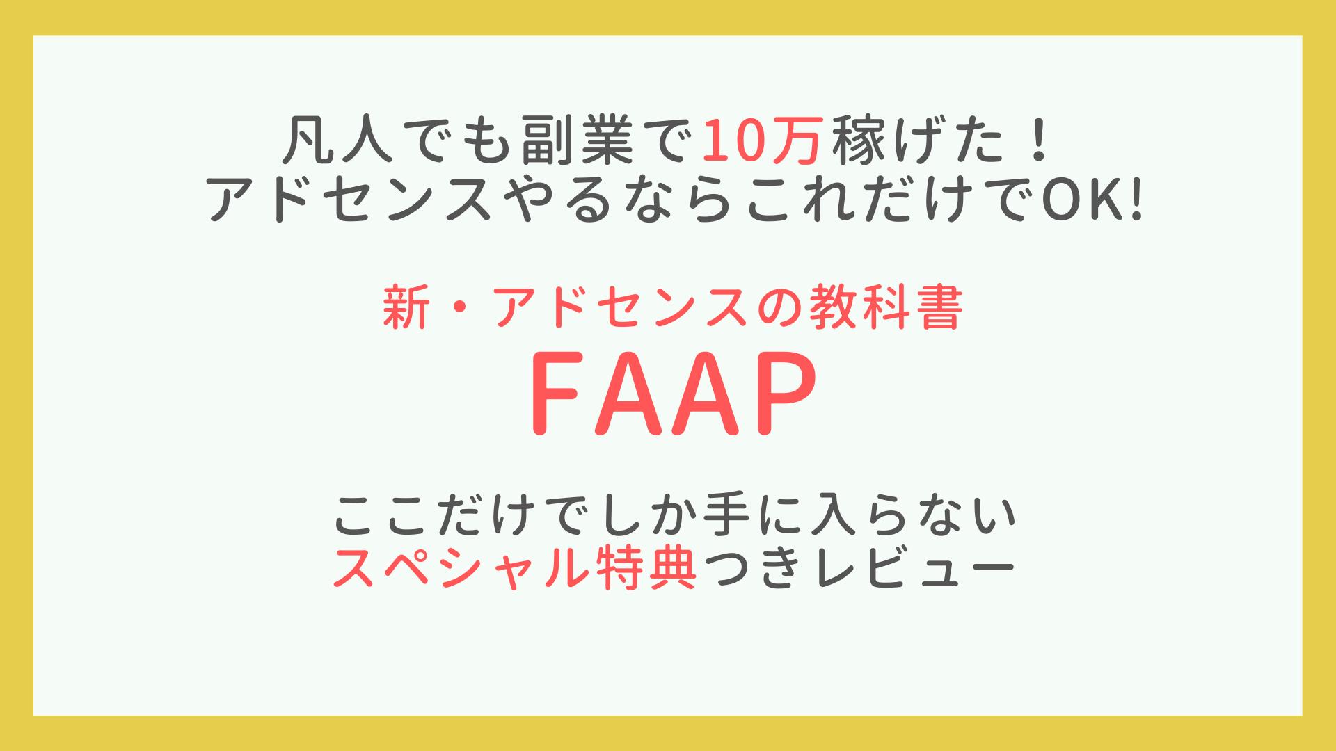 FAAP外注ブログ実践記レポート特典付きレビュー|40代からでもできるアドセンス